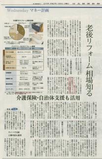 M&I 日経新聞 20150506-2